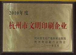 杭州市文明印刷企业