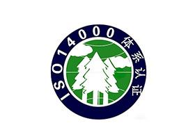 ISO14001环境管理 体系认证